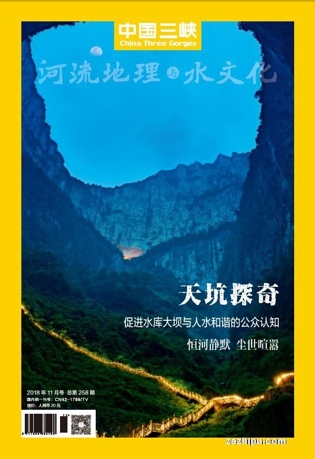 中国三峡河流地理与水文化(杂志订阅)(1年共12期)