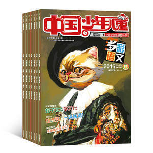 中国少年儿童多彩语?#27169;?年共12期����杂志订?#27169;?></a>  </div> <div class=