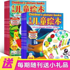 意林兒童繪本(1年共12期)(雜志訂閱)