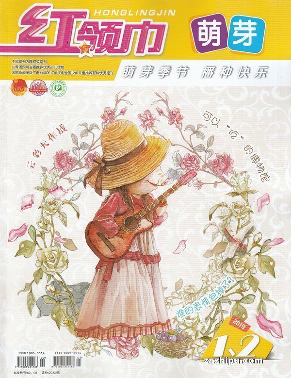 红领巾萌芽版2019年1-2月期