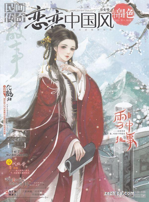 戀戀中國風錦色2019年1月期圖片