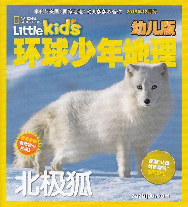 环球少年地理幼儿版2018年12月期