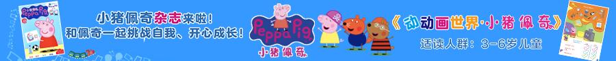 小猪佩奇商品页底栏