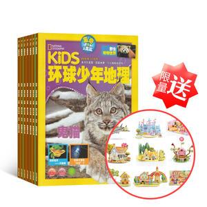 【活動送禮】KiDS環球少年地理(與美國國家地理少兒版版權合作)(1年共12期)+贈送3D紙質立體拼圖創意DIY