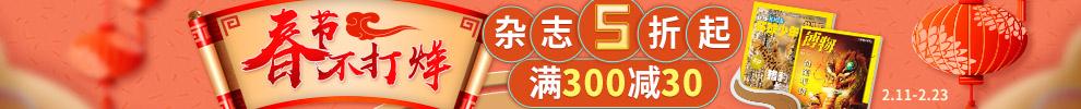 官网首页-底部990x100-春节