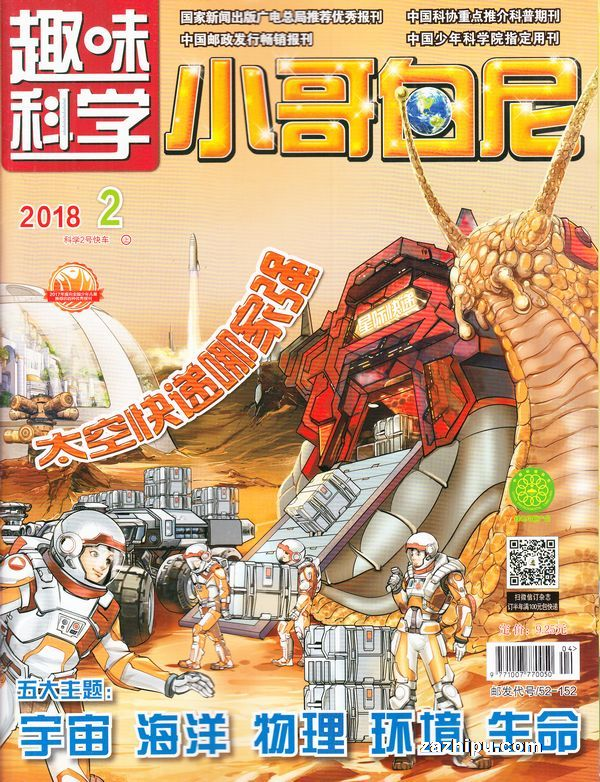小哥白尼趣味科学画报2018年2月期封面图片-杂志铺.
