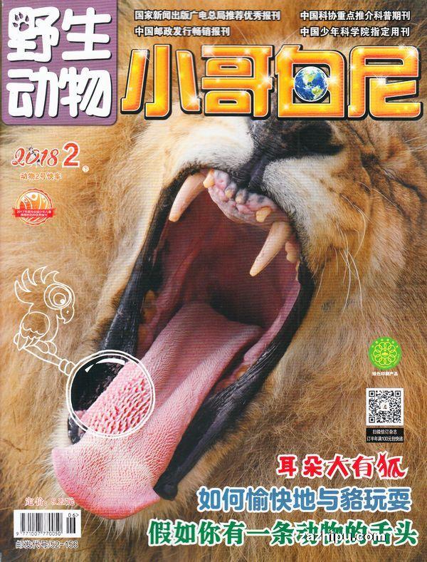 小哥白尼野生动物画报2018年2月期封面图片-杂志铺.