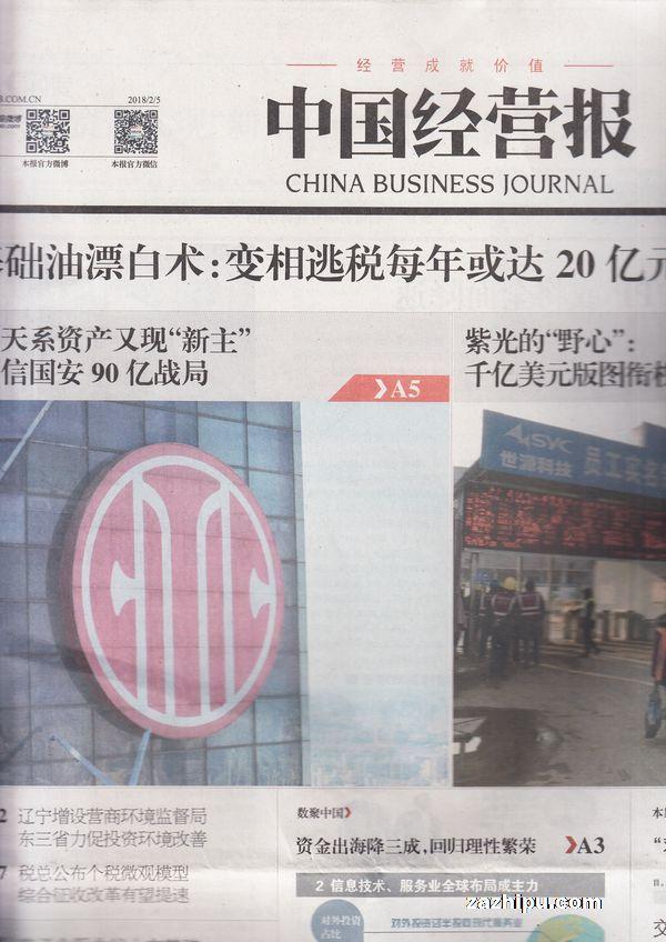 中国经营报2018年2月第1期