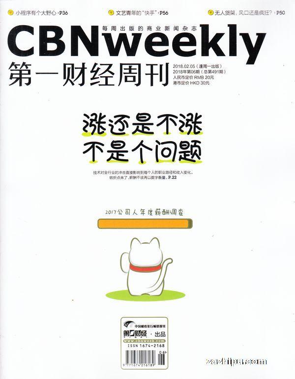 第一财经周刊2018年2月第1期