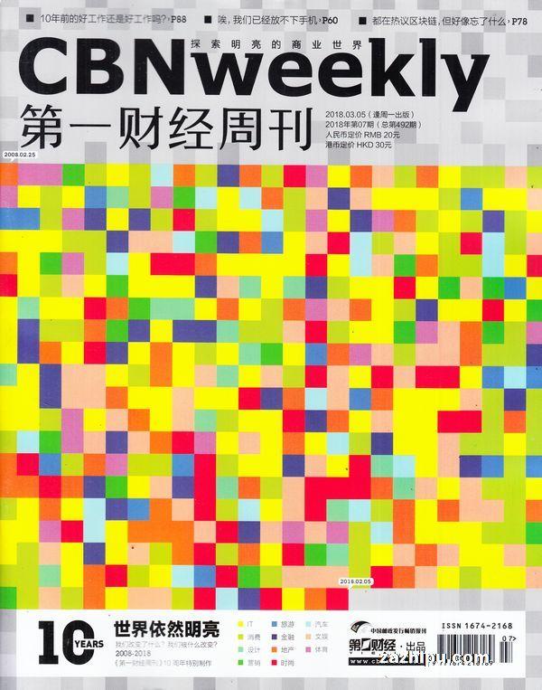 第一财经周刊2018年3月第1期