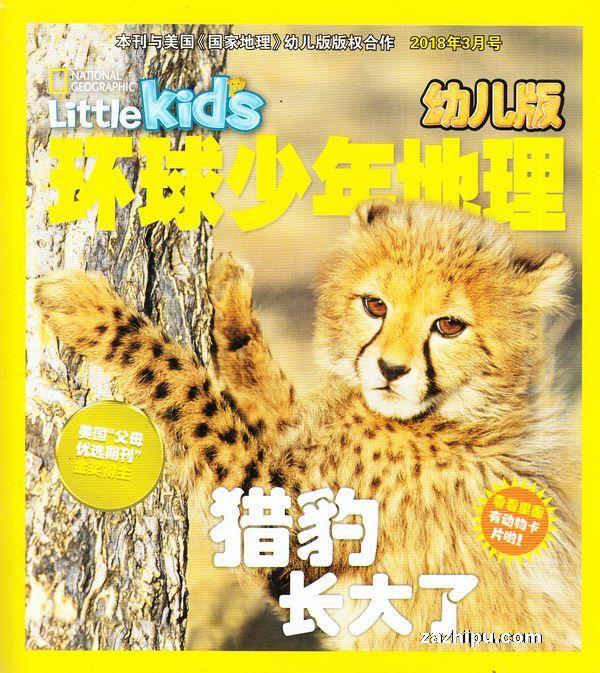 环球少年地理幼儿版2018年3月期