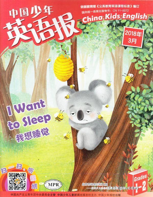 中国少年英语报一二年级版2018年3月期
