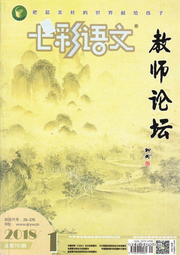 七彩语文教师论坛2018年1月-杂志封面秀,精彩导读,铺