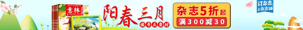 官网首页-底部990x100-阳春三月
