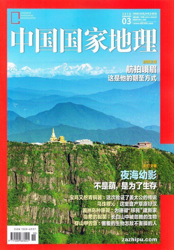 中国国家地理2018年3月期