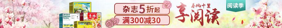 官网首页-底部990x100-春风十里