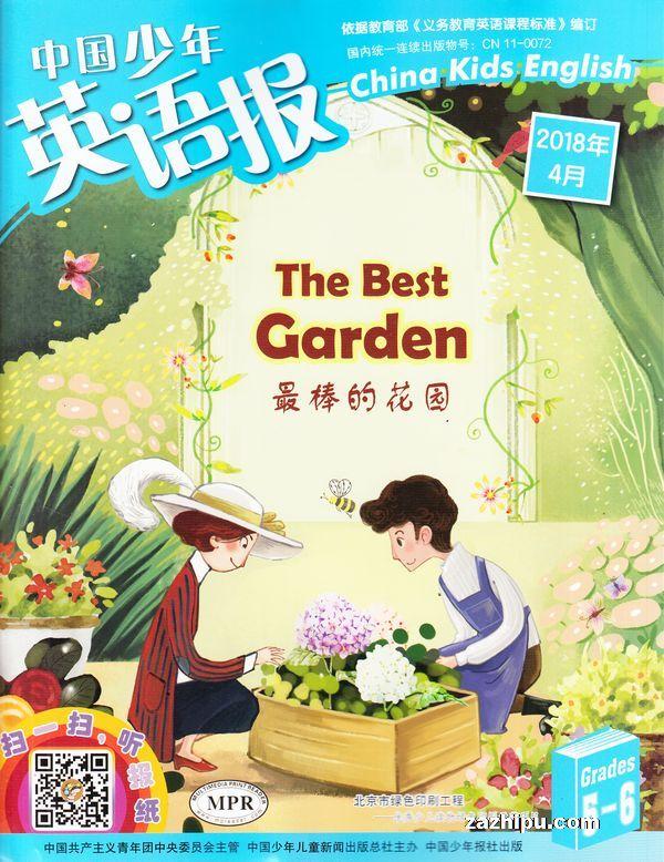 中国少年英语报五六年级版2018年4月期