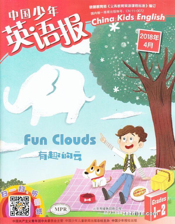中国少年英语报一二年级版2018年4月期