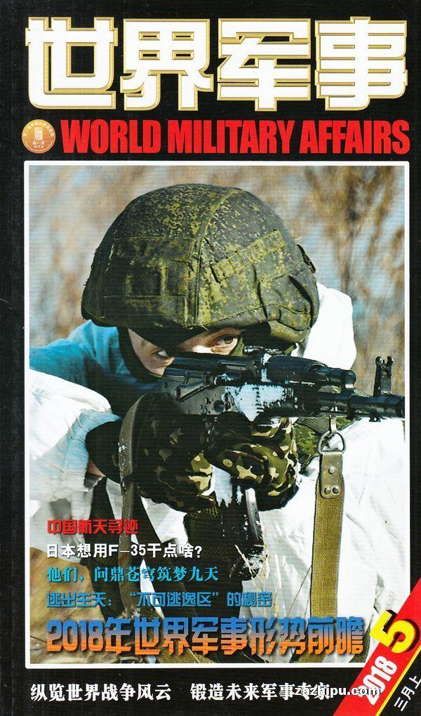 世界军事2018年3月第1期