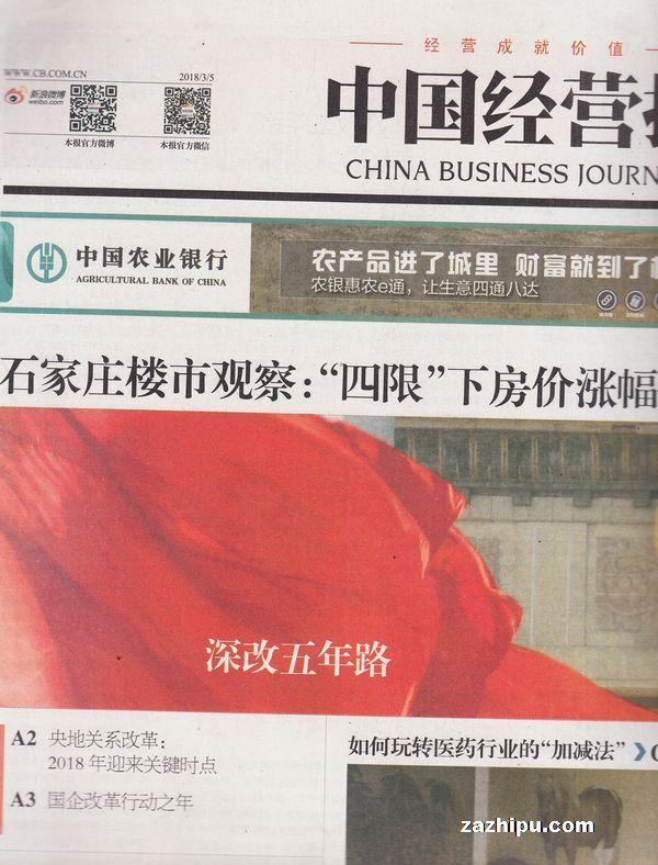 中国经营报2018年3月第1期