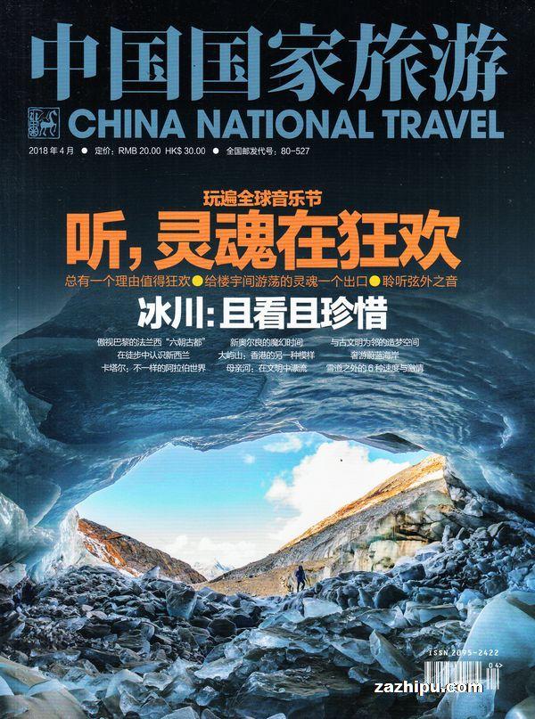 中国国家旅游2018年4月期