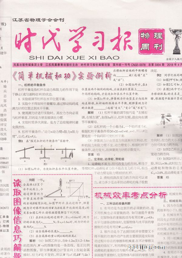(苏教版)时代学习报物理周刊九年级2018年4月第3期