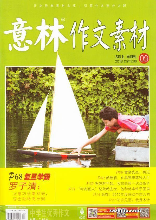 意林作文素材上半月刊(单月共1期)(杂志订阅) 促销抢购