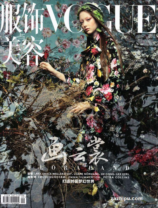 VOGUE服饰与美容2018年5月期