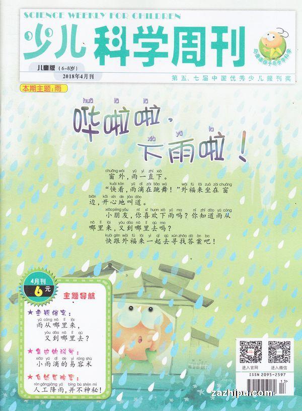 少儿科学周刊儿童版2018年4月期