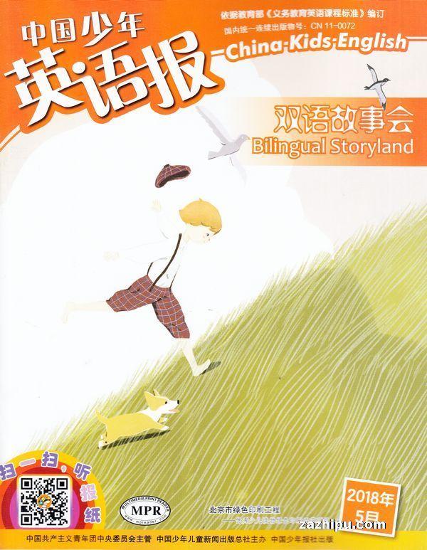 中国少年英语报双语故事会2018年5月期
