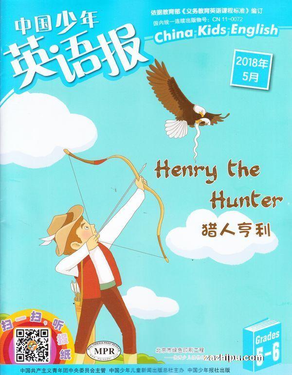 中国少年英语报五六年级版2018年5月期