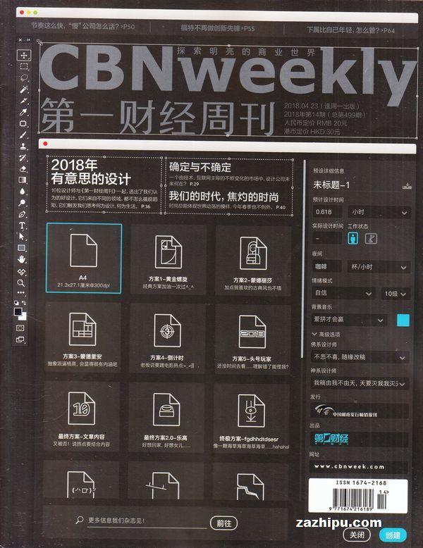 第一财经周刊2018年4月第4期