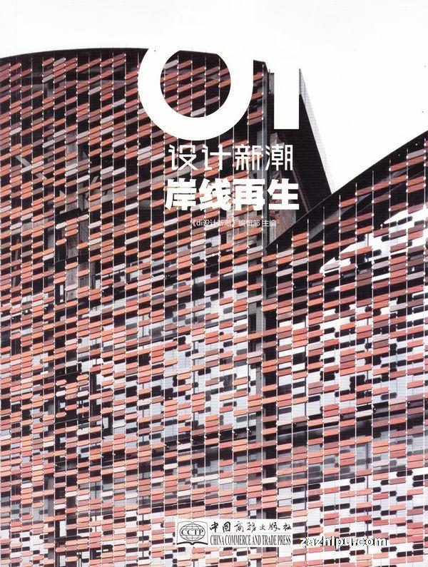 设计新潮2017年12月期