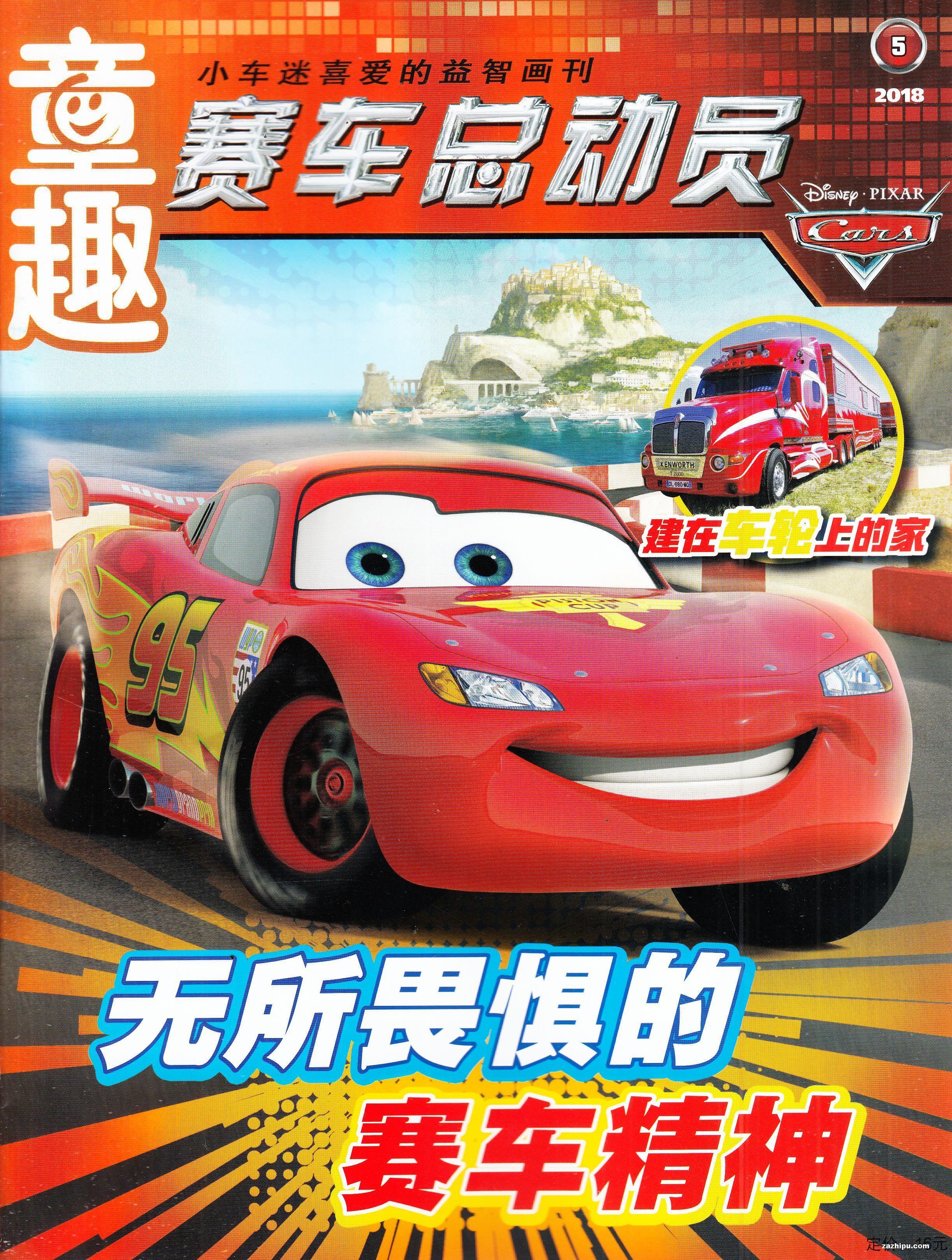 汽车总动员1中文版_赛车总动员 国语-赛车总动员2 国语免费-汽车总动员1国语在线看 ...