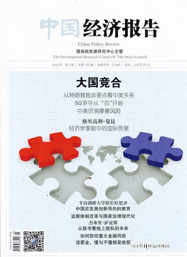 中国经济报告2018年5月期