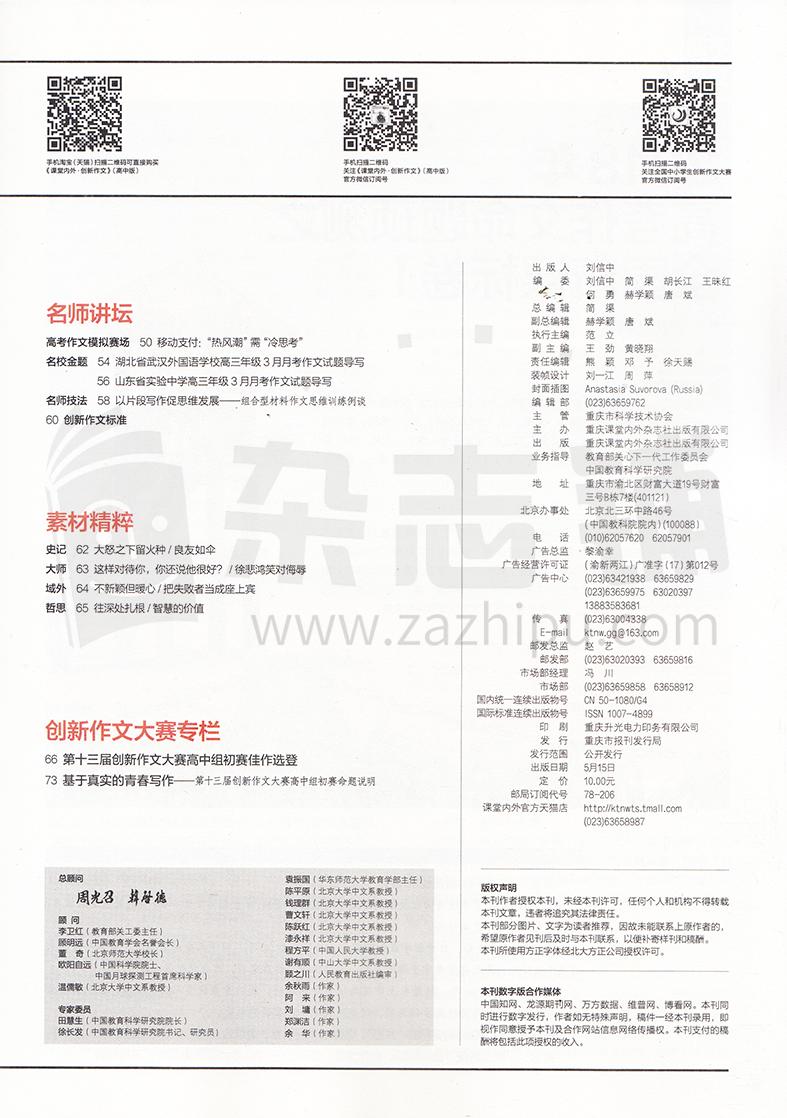 录取作文高中版-2018-05-试读创新重庆中学37分数线高中图片