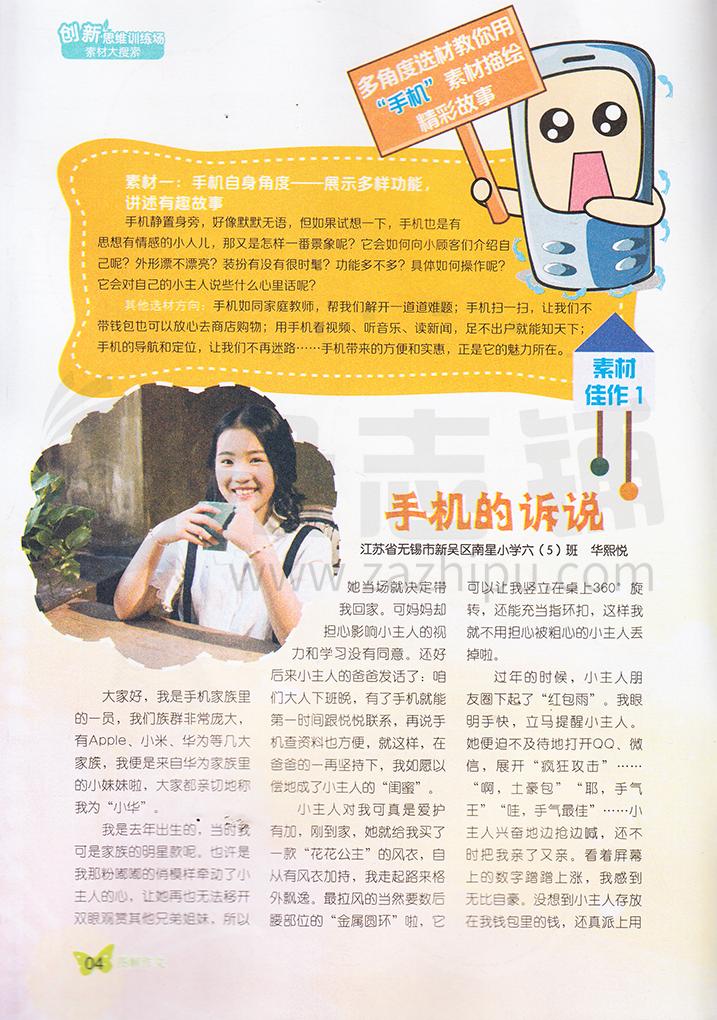 《意林》杂志创刊于2003年8月,目前中国目前最有影响力的杂志之一。《意林》的内容风格现实温暖,通常用一些故事和生活经历来吸引读者。在价值观的宣传上,《意林》强调励志和人文关怀,是我国杂志类中的佼佼者。 小学阶段是作文训练的起跑点,是一生阅读和写作能打根基的黄金阶段,为了帮助小学生更好地适应学校作文教学,打好作文的根基,鼓励低年级学生写出优秀作文,意林特别推出《意林图解作文•小学版》杂志。