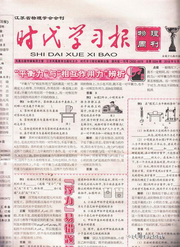 (苏教版)时代学习报物理周刊九年级2018年6月第1期