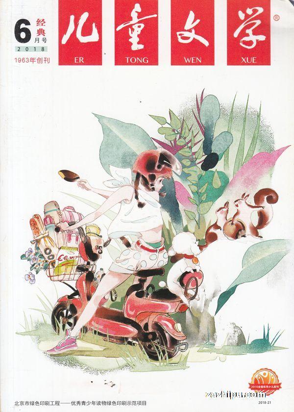 儿童文学(少年双本套)2018年6月期
