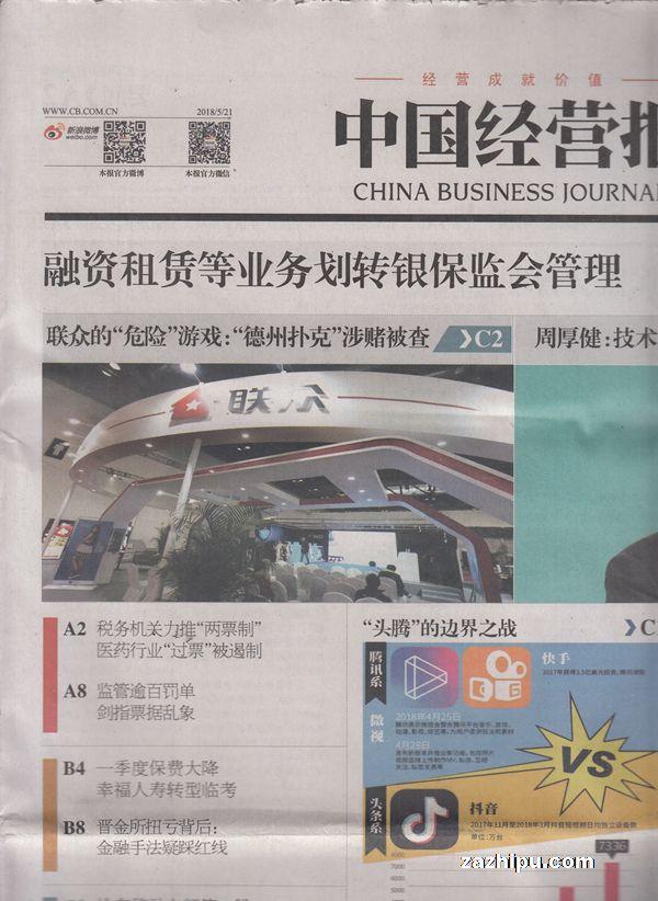 中国经营报2018年5月第3期