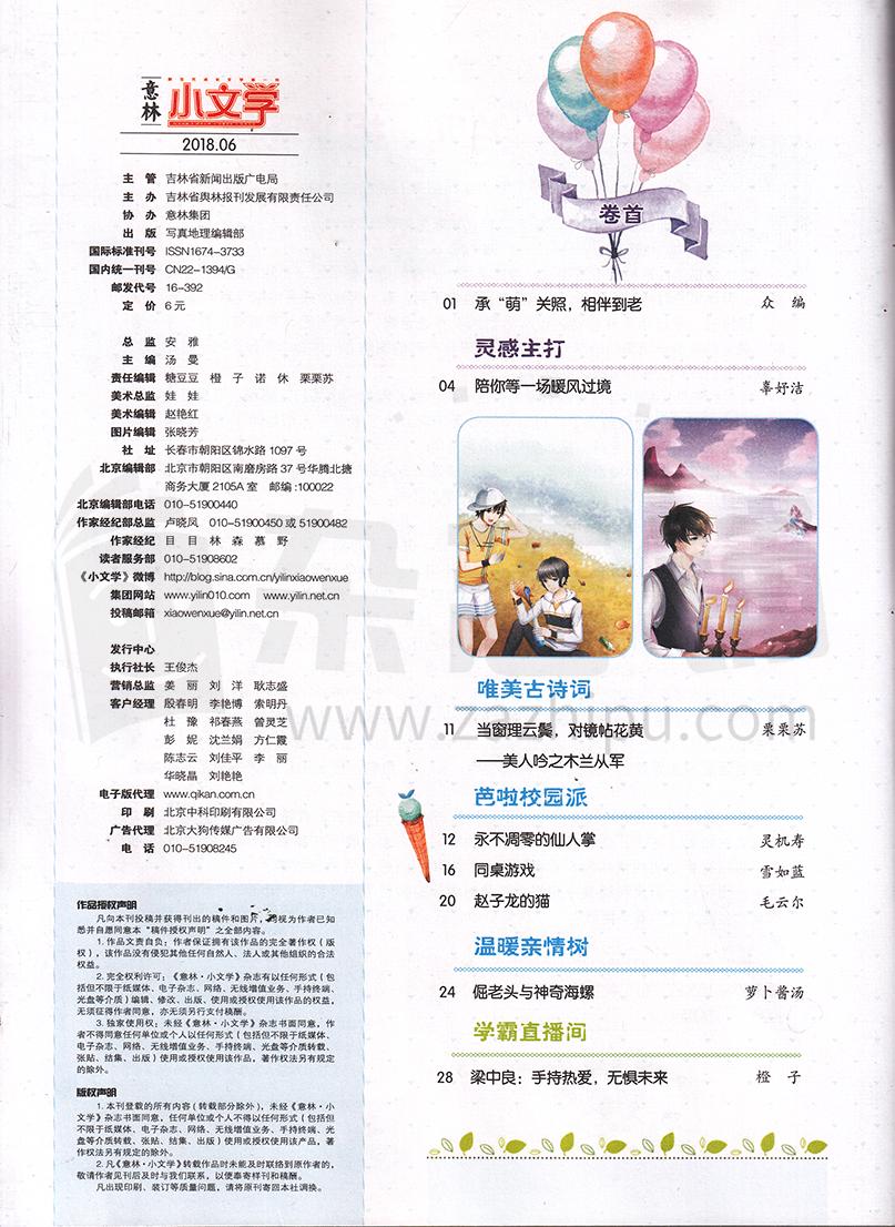 意林小文学-2018-06-试读-杂志封面秀,精彩导读,杂志