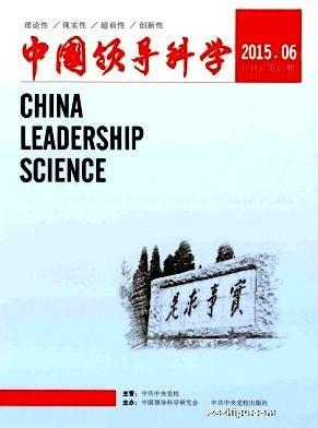 中国领导科学(1年共6期)(杂志订阅)