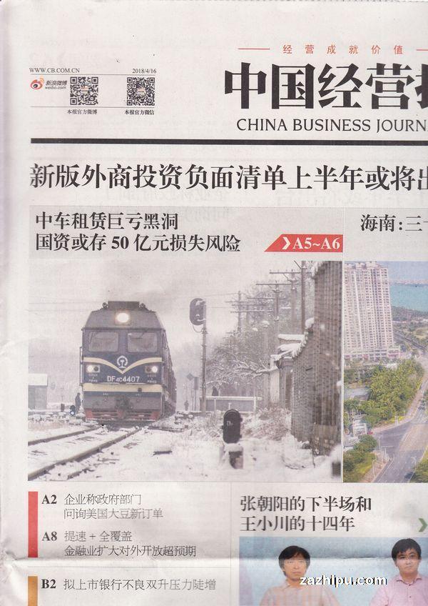 中国经营报2018年4月第3期