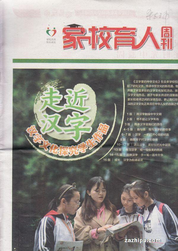 家校育人周刊2018年5月第1期初中艺音乐版湘图片