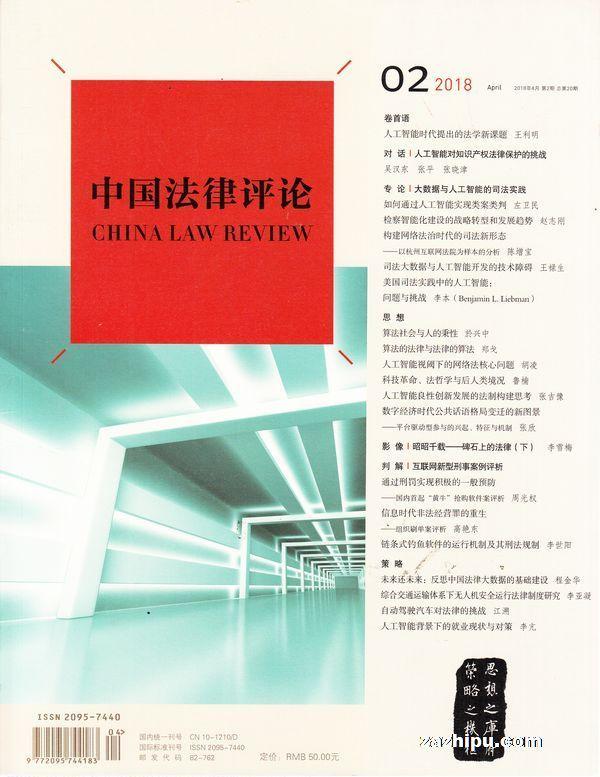 中国法律评论2018年第2期
