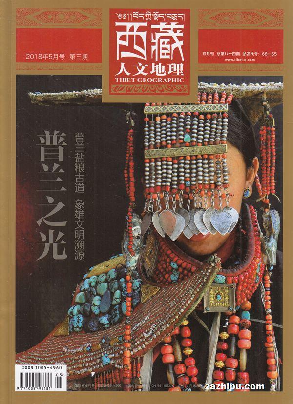 西藏人文地理2018年5月期
