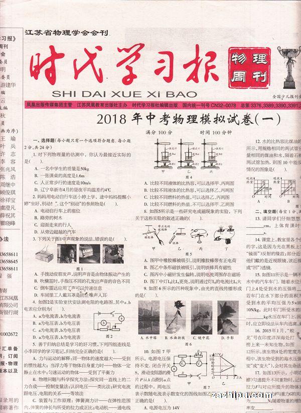 (苏教版)时代学习报物理周刊九年级2018年7-8月期