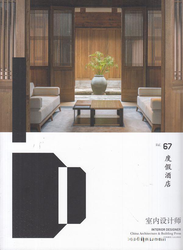 室内设计师2018年6月期