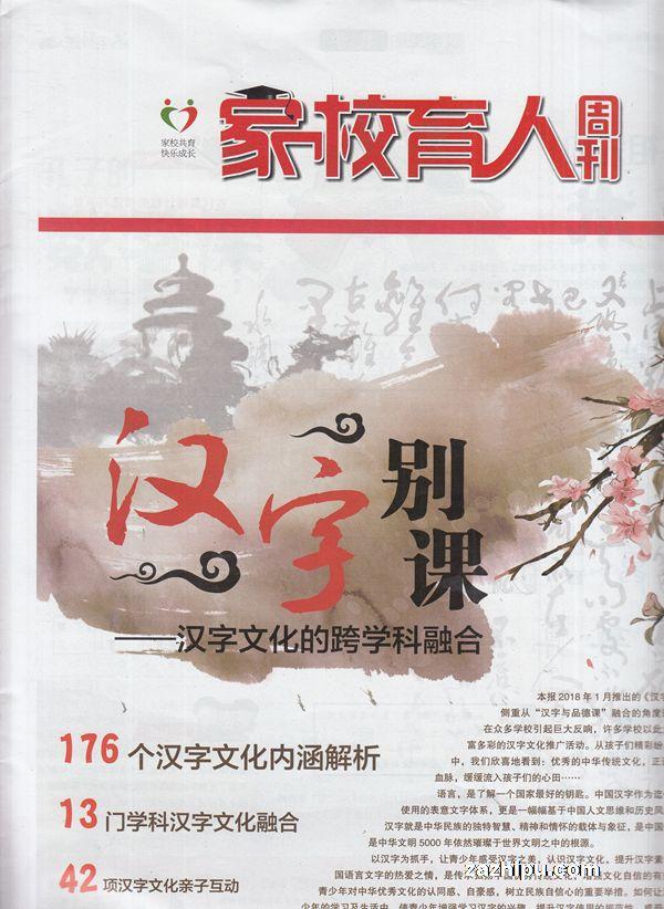 家校育人周刊2018年6月第3期书院仁寿县初中图片