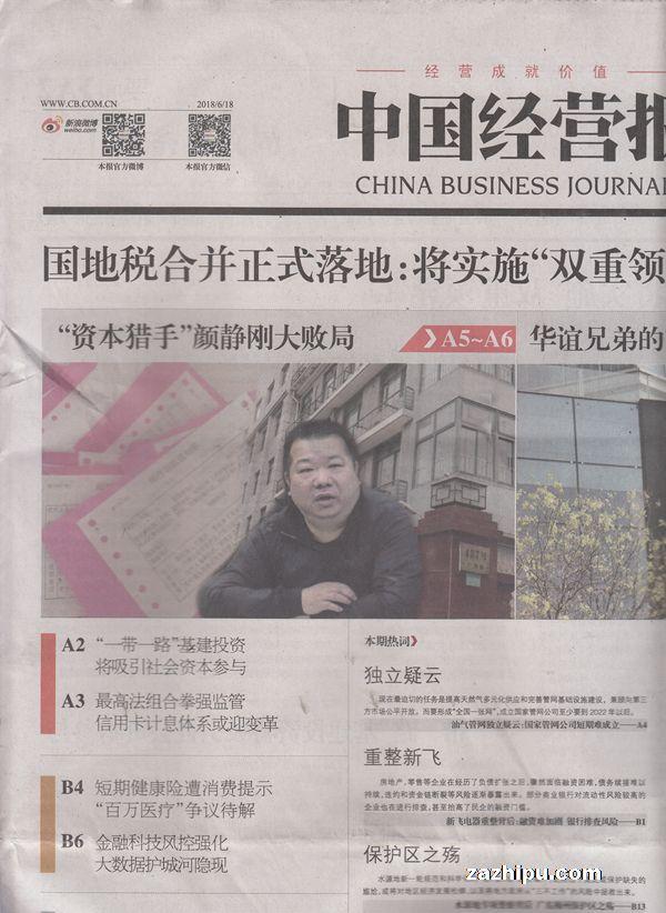 中国经营报2018年6月第3期